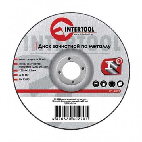 Диск зачистной по металлу 125x6x22,2 мм INTERTOOL CT-4022, CT-4022, Диски зачистные по металлу для УШМ
