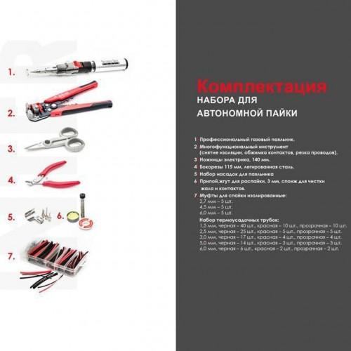 Набор для автономной пайки INTERTOOL GB-0012, GB-0012